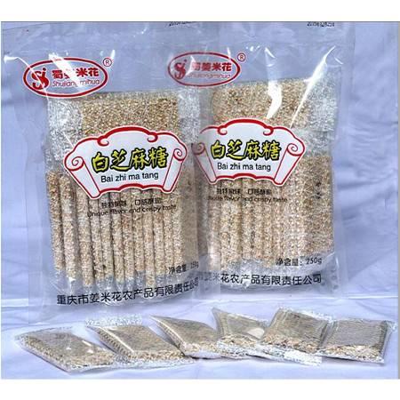 重庆万州姜米花蜀姜白芝麻糖(250g/袋)