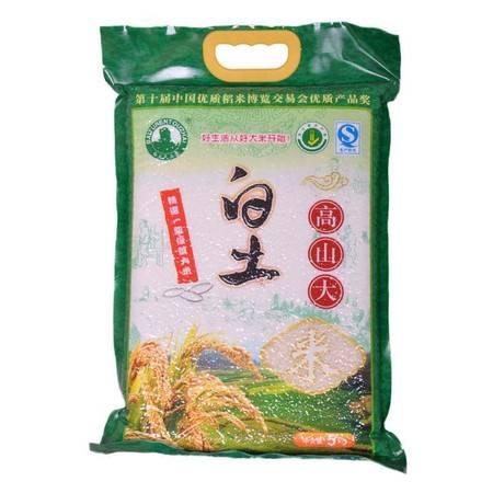重庆万州白土高山香米(5kg/袋)