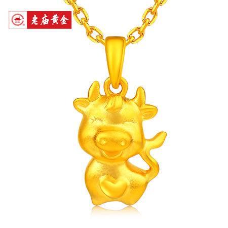 老庙黄金3D硬金足金爱心生肖系列小牛挂件030300267工费100元/克不含链约1.77克