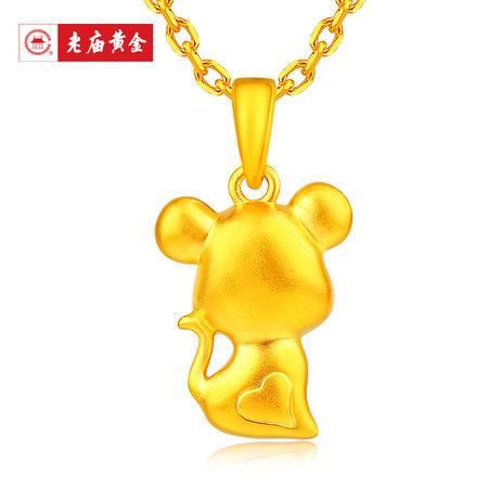 老庙黄金3D硬金足金爱心生肖系列小鼠挂件030300266工费100元/克不含链约1.85克