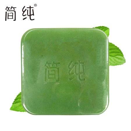 简纯海洋薄荷天然手工皂100g清洁补水保湿洁面皂香皂洗面奶