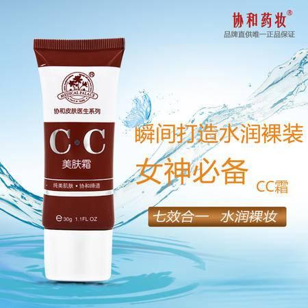 美村集品 协和药妆 CC美肤霜 30g