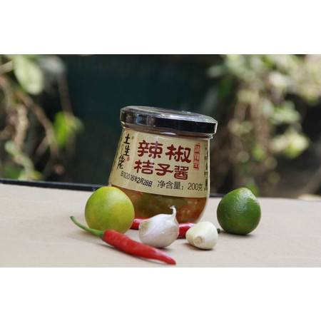 土生佬辣椒桔子酱(清辣型)
