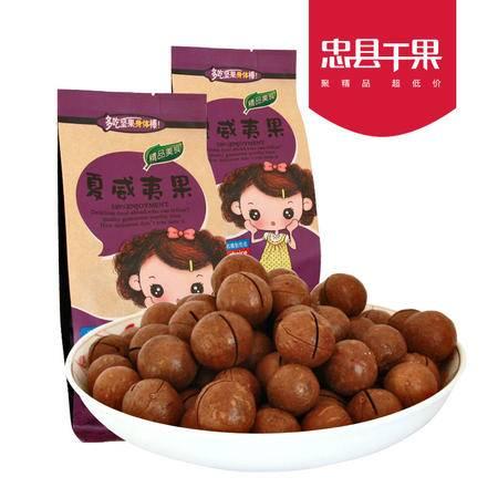 【忠县馆】忠县干果 奶油味夏威夷果(265g/袋)
