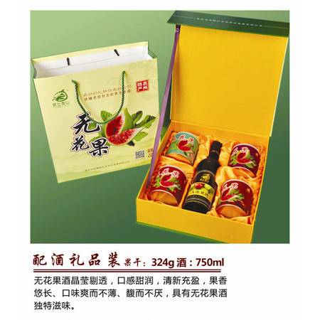 忠县馆 忠州特产 无花果 配酒礼品装果干:324g 酒:750ml