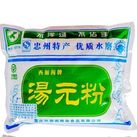 【忠县馆】西厢阁 优质水磨 汤圆粉600g/袋