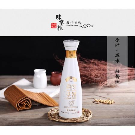 【忠县馆】味掌柜 古法酿造特级酱油无添加防腐剂儿童酱油海鲜生抽包邮268mL