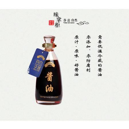 味掌柜 古法酿造特级酱油无添加无防腐剂儿童海鲜酱油包邮500mL