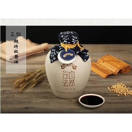 【忠县馆】味掌柜无添加特级酱油古法酿造零防腐剂儿童酱油海鲜生抽2.5L包邮