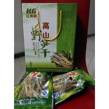 【忠县馆】红高雷 高山生态 纸盒装野笋干 250g*6包礼盒装