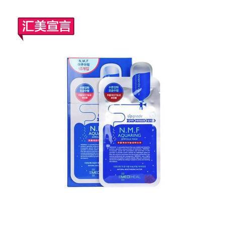 韩国正品 最新防伪版 可莱丝升级版NMF针剂水库面膜贴10片