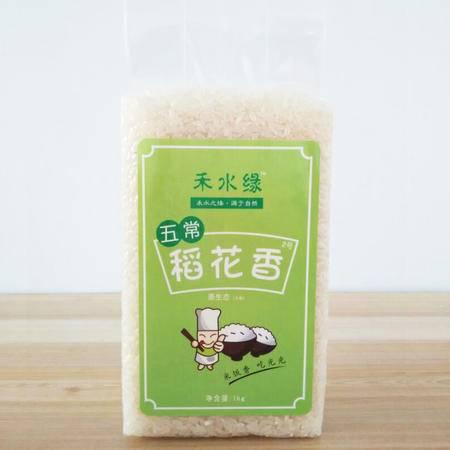 禾水缘 五常稻花香大米 东北大米 2015年新米 非转基因大米 真空包装 10斤装 包邮1kg*5
