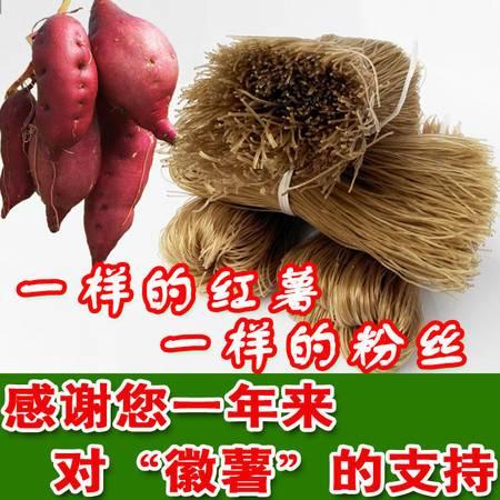 鑫美思 绿色食品  农家纯手工红薯粉丝7斤