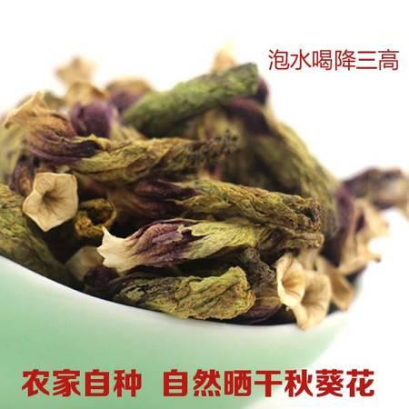 保健养生 绿色食品  无公害种植  黄秋葵花茶
