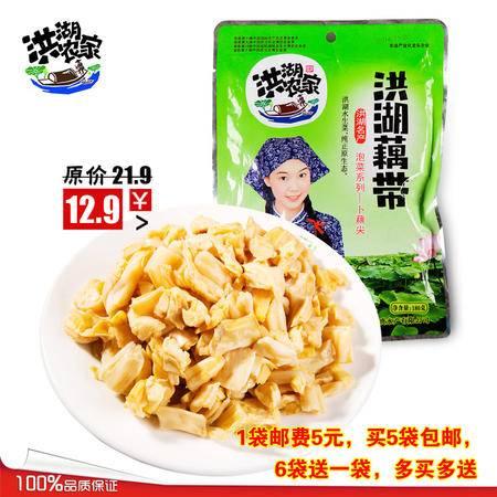 洪湖农家酸辣味卜藕尖藕带180g泡菜 零食休闲食品 洪湖特产