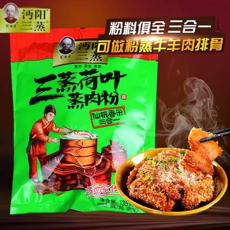 湖北特产沔阳三蒸粉蒸肉调料荷叶蒸肉粉酱汁三合一,135g*1袋包邮