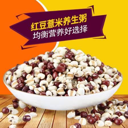 仙宇 红豆薏米组合500g包邮农家自产小红豆薏仁米粥五谷杂粮养生祛湿新货