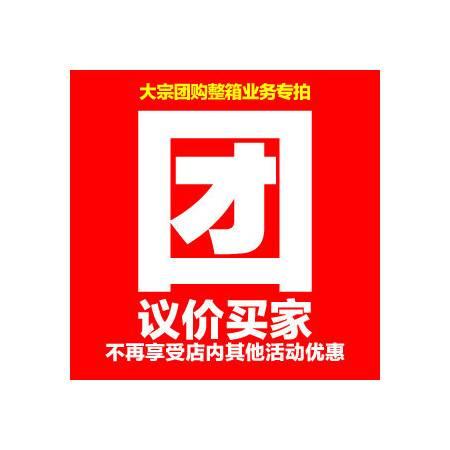 武夷味精整箱业务专拍链接团购正品