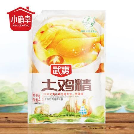 包邮 武夷土鸡精1000g  高鲜调味料 味美 极鲜煲汤必备