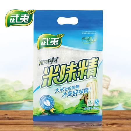 4袋包邮 武夷味精 米味精400g克 高鲜调味品料鸡精味精厨房增鲜