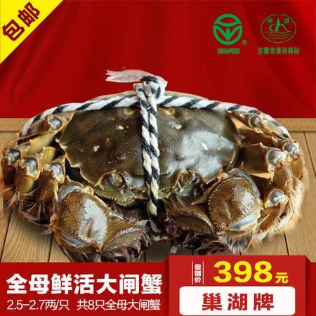 巢湖牌约2.5-2.7两/只全母大闸蟹8只礼盒装