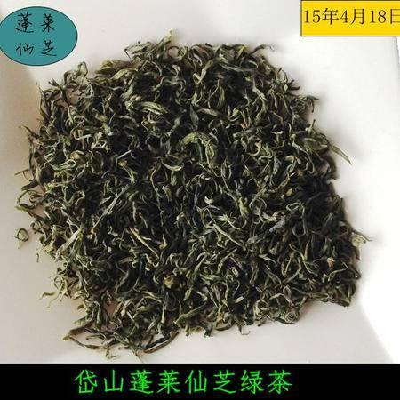 舟山特产 岱山蓬莱仙芝 茗茶 优质绿茶 明前 茶叶125g【4月18日】