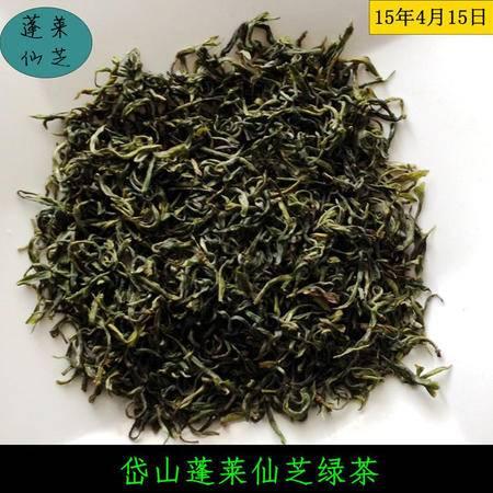 舟山特产 岱山蓬莱仙芝 茗茶 优质绿茶 明前 茶叶125g【4月15日】