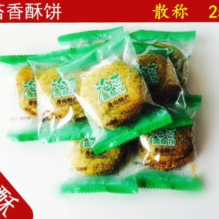 香酥海苔饼 舟山特产 传统糕点 零食250g