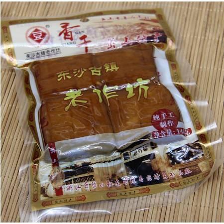 舟山岱山特产 香干 豆干茶干素食豆制品老作坊 东沙古镇即食促销