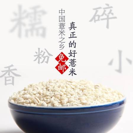 特级福建宁化淮土小薏米仁 现碾优质农家有机薏仁米批发价2斤
