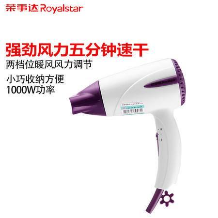 荣事达荣事达 RC-100D吹风机 小功率 电吹风 便携正品