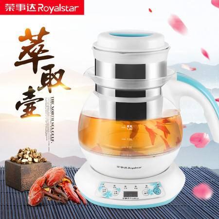 荣事达养生壶 电水壶YSH10E电煎药壶煮茶器全自动中药壶分体