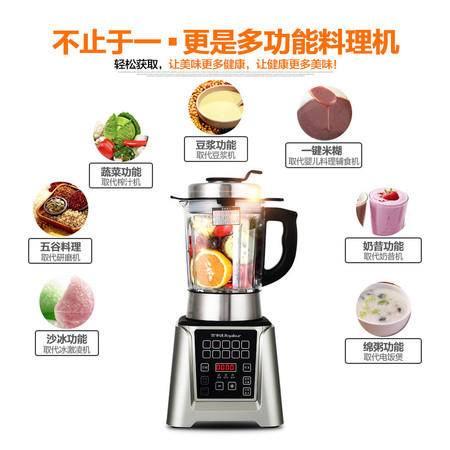 Royalstar/荣事达 RZ-2005A加热破壁料理机多功能家用搅拌机辅食