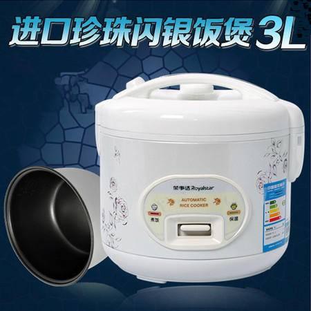 电饭煲 荣事达电饭煲智能迷你3L珍珠闪银电饭锅电饭煲RXA-308