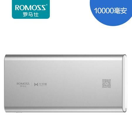 罗马仕玫瑰金 ROMOSS 10000毫安移动电源  商务银  聚合物充电宝