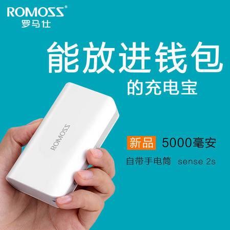 ROMOSS/罗马仕sense2s升级版5000mAh移动电源手机通用充电宝