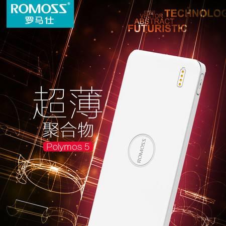 ROMOSS罗马仕 polymos5 正品 5000mah锂聚合物移动电源