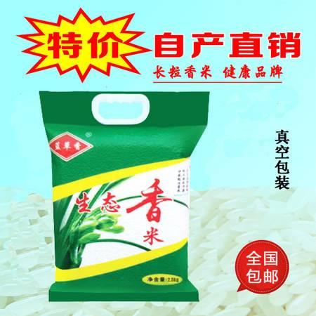 【蓝草香】2016新米安徽舒城有机大米生态长粒香米2.5kg真空包装 全国包邮