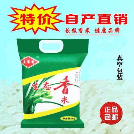 【蓝草香】2016新米安徽大别山有机生态长粒香米5kg真空包装 全国包邮