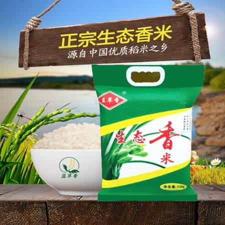【蓝草香】安徽舒城大别山有机生态圆粒香米2.5kg真空包装 全国包邮