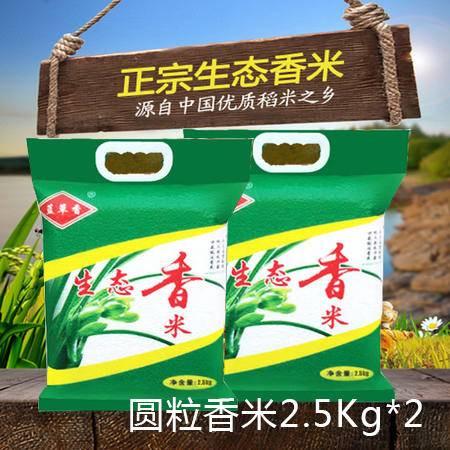 【蓝草香】安徽舒城大别山有机生态圆粒香米2.5kg*2真空包装 全国包邮