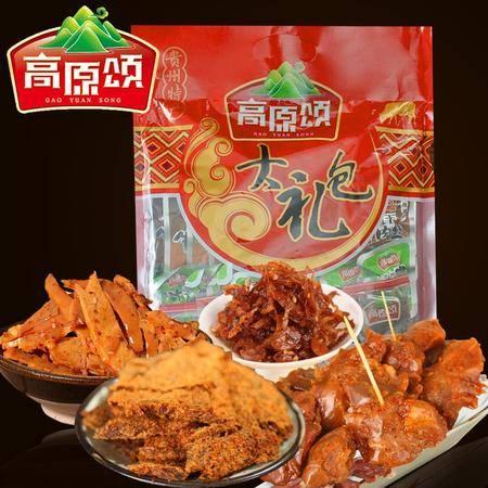 【贵州特产】高原颂牛肉干休闲零食小吃大礼包组合装508克