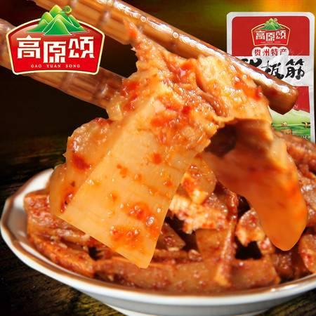 【贵州特产】高原颂Q弹爽口香辣麻辣牛板筋250g