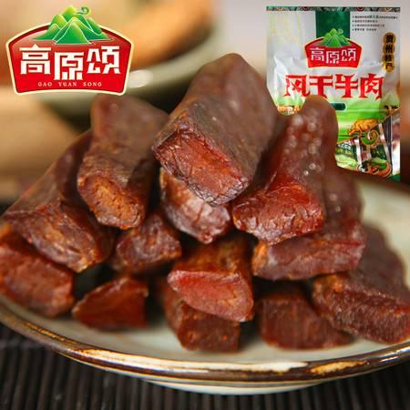 【贵州特产】高原颂手撕风干牛肉干88gx2袋 一包6到7小条