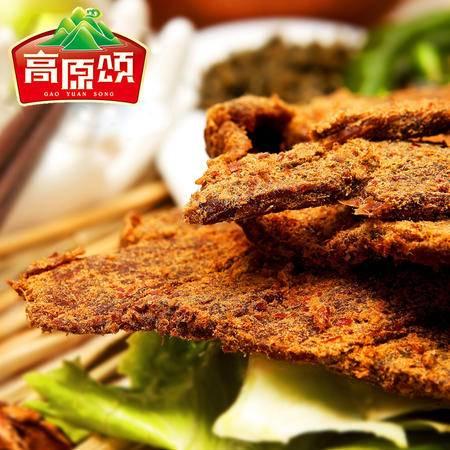 【贵州特产】高原颂手撕香辣五香牛肉片198g