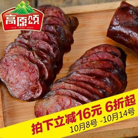 【贵州特产】高原颂农家土猪腌制腊肠400g