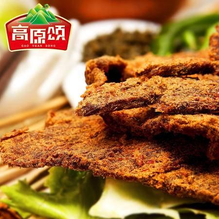 【贵州特产】高原颂五香香辣手撕牛肉片198g*2袋