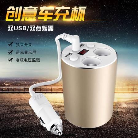 一拖四创意汽车车充杯能量杯 多功能车载充电器双USB