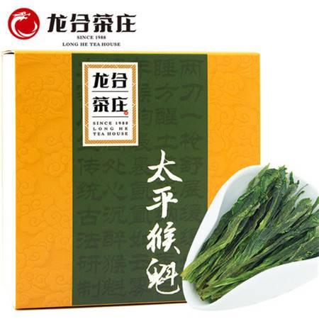 2016新茶安徽春茶黄山太平猴魁绿茶50g盒装茶叶