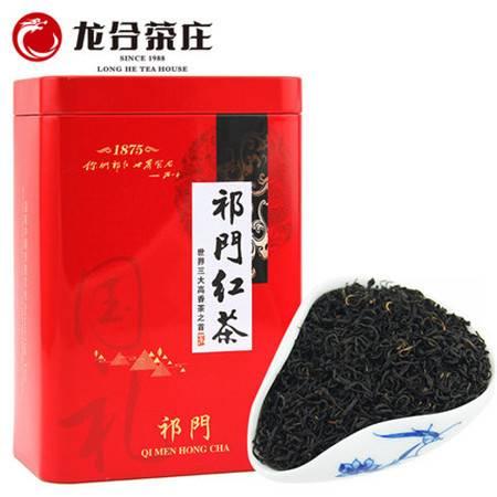 2016新茶春茶安徽黄山一级祁门红茶200g茶叶罐装